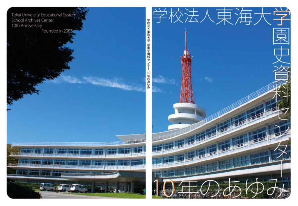 学園史資料センター10年のあゆみ表紙_01(アウト