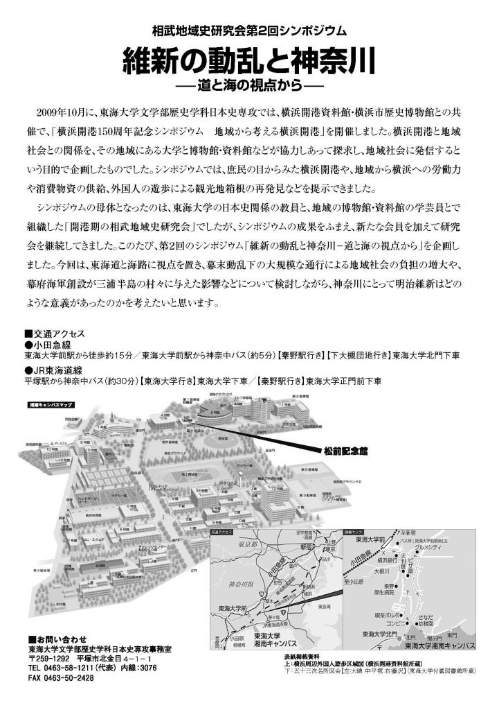 相武地域史研究会シンポジウムA4チラシ_ページ_2
