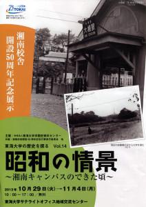 昭和の情景チラシ1
