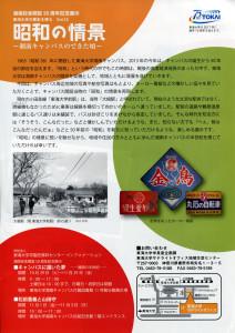 昭和の情景チラシ2